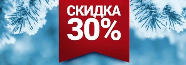 Глобальная распродажа в магазине Рыбаки-т shop на Новодеревенской