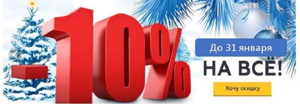 Скидки 10% на всё для заказов онлайн
