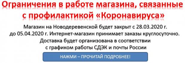 С 28.03 по 05.04.2020 г. Магазин на Новодеревенской закрыт в связи с профилактикой