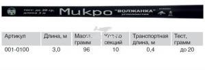 """Купить   Удилище б/к """"Волжанка Микро"""" 3.0м"""