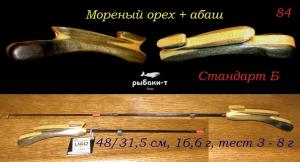 Зимняя удочка Модель 84 48/31см 3-8г
