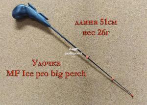 Зимняя Удочка MF Ice pro L big perch