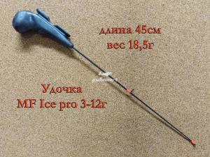 Зимняя Удочка MF Ice pro M 3-12г
